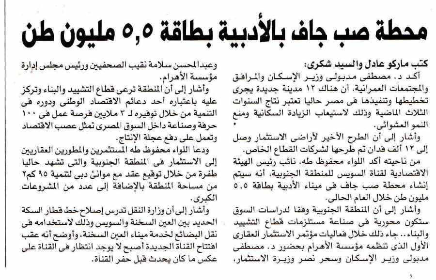 Al Akhbar 3 Oct P.8.jpg