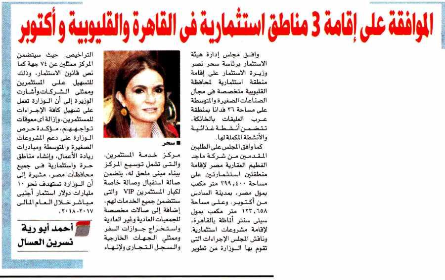 Al Akhbar Al Masai 12 Oct P.3.jpg