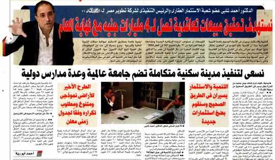 Al Akhbar Al Masai 15 Oct PA.7
