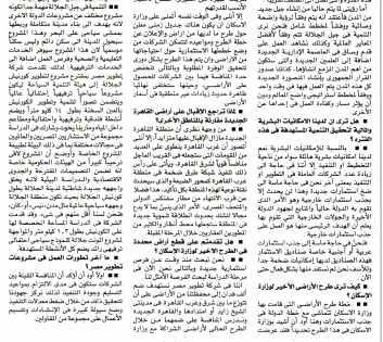Al Akhbar Al Masai 15 Oct PB.7