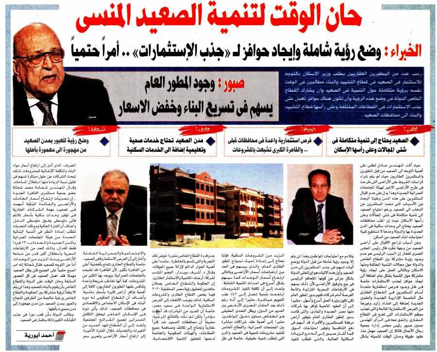 Al Akhbar Al Masai 8 Oct P.10.jpg