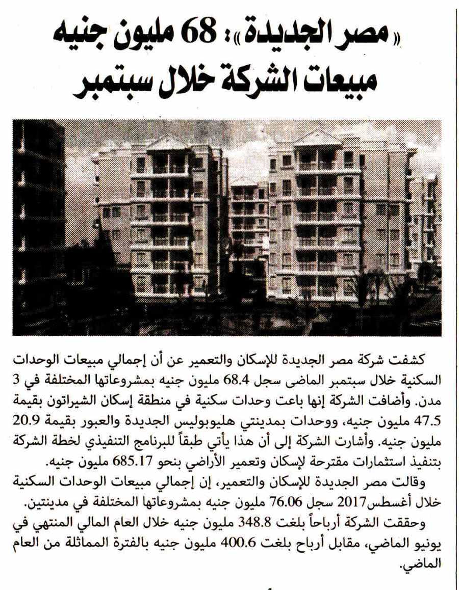Al Alam Al Youm 11 Oct P.2.jpg