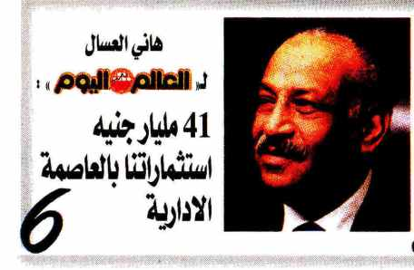 Al Alam Al Youm 17 Oct PA.3-6