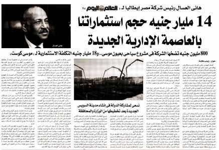 Al Alam Al Youm 17 Oct PB.3-6