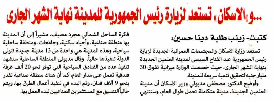 Al Alam Al Youm 18 Oct P.1 A.jpg