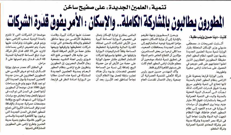 Al Alam Al Youm 18 Oct P.1 B.jpg