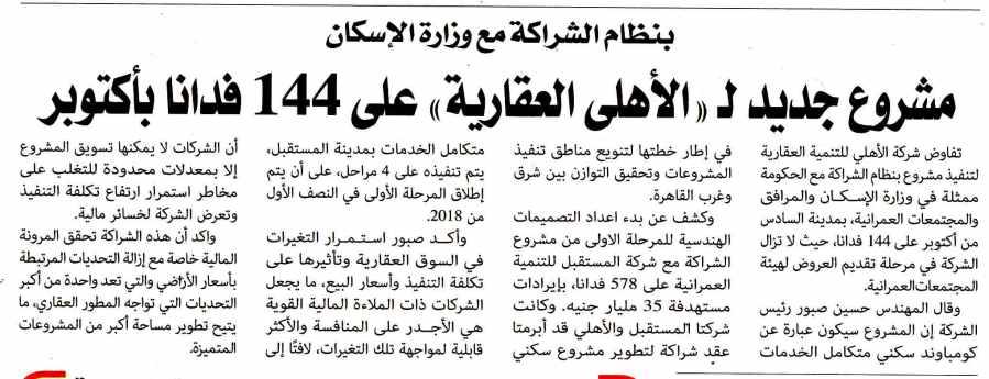 Al Alam Al Youm 29 Oct P.1..jpg