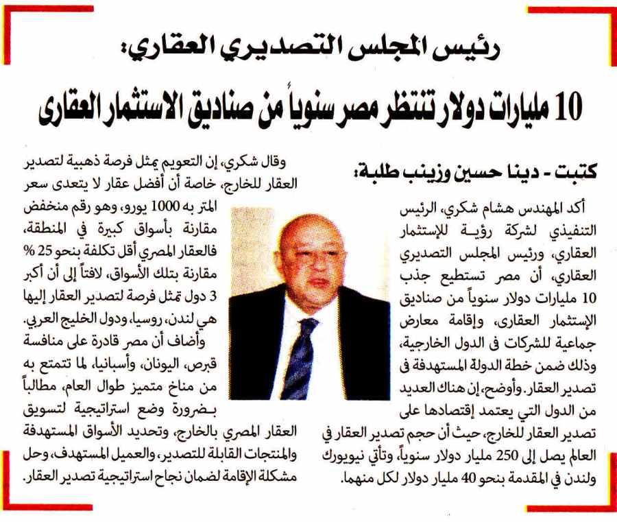 Al Alam Al Youm 31 Oct P.3..jpg