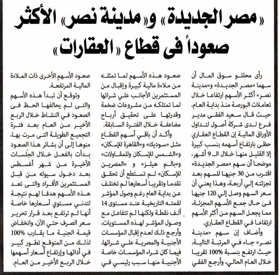 Al Alam Al Youm Weekly 2 Oct P.6.jpg
