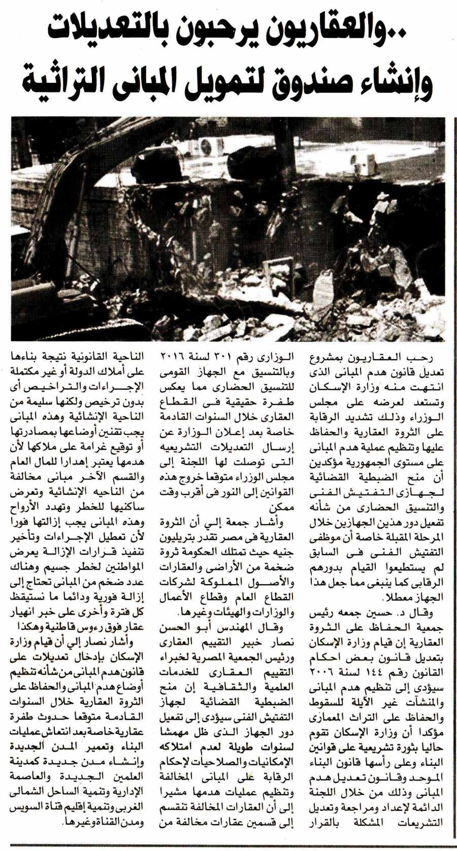Al Amwal 1 Oct P.4 A.jpg