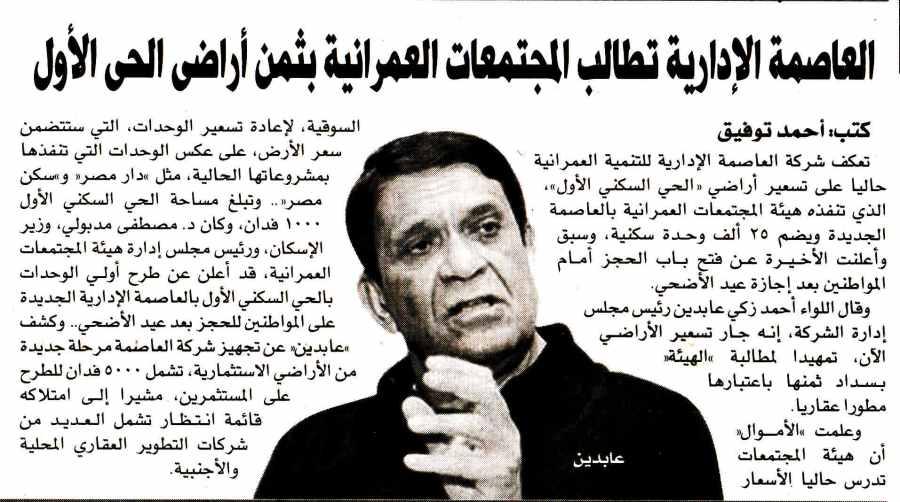 Al Amwal 1 Oct P.4 B.jpg