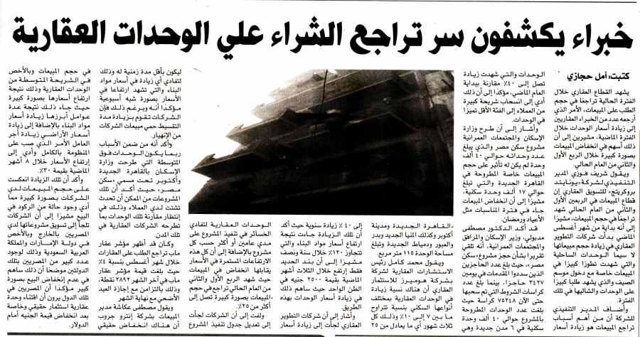 Al Amwal 1 Oct P.4 C.jpg