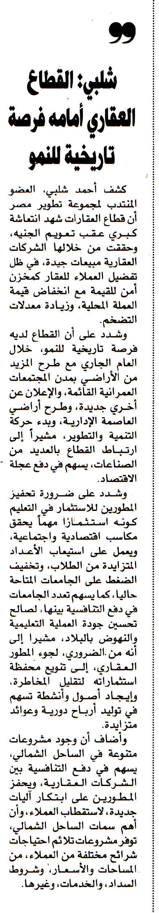 Al Amwal 1 Oct P.4 D.jpg