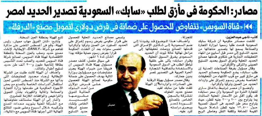 Al Masry A Youm 18 Oct P.6.jpg