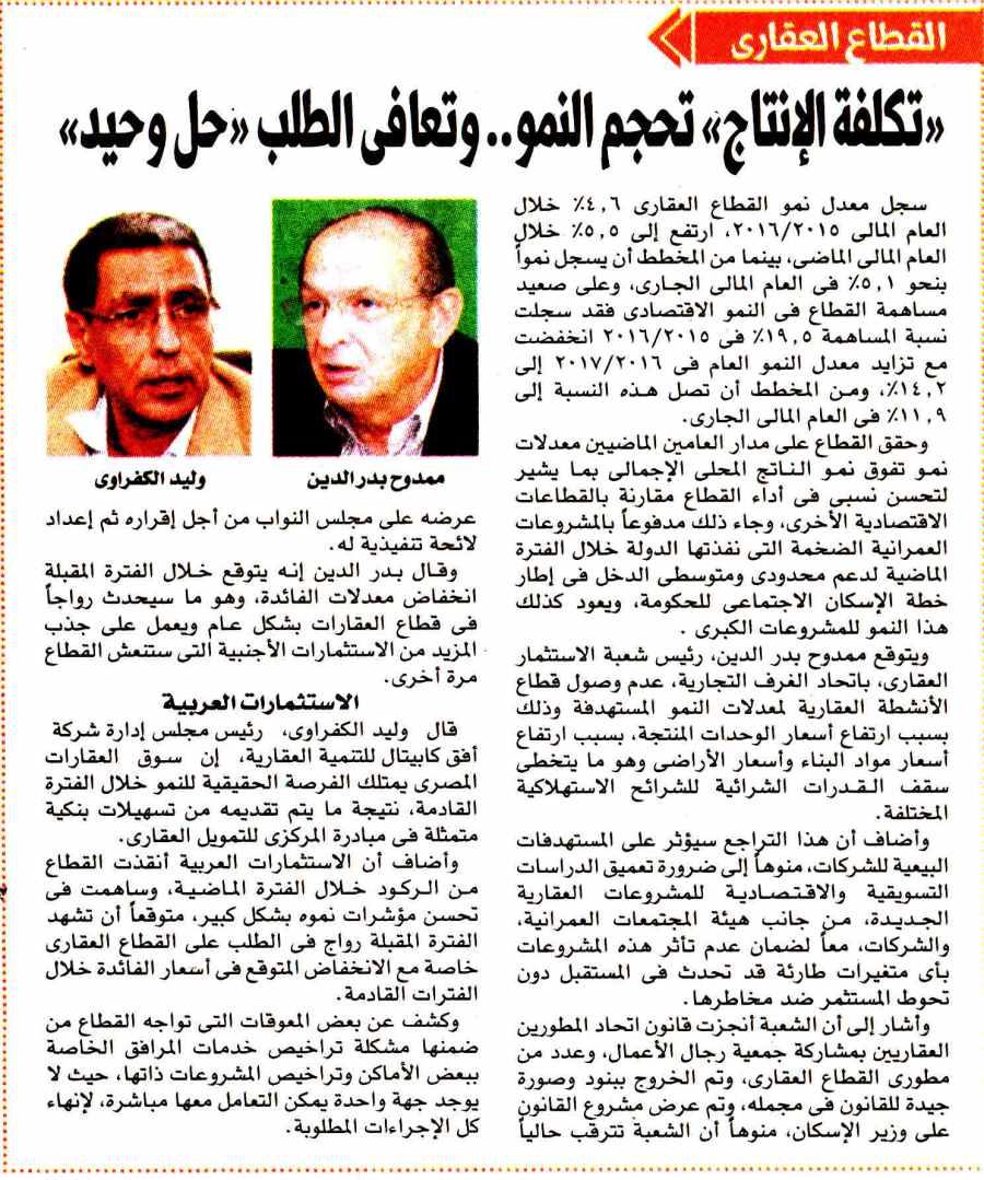 Al Masry Al Youm 8 Oct P.11..jpg