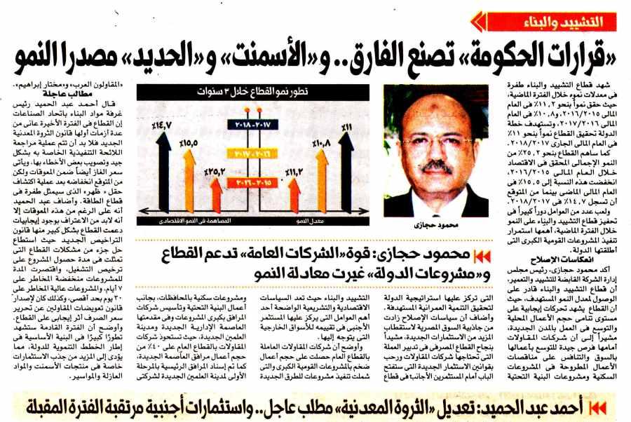 Al Masry Al Youm 8 Oct P.11.jpg