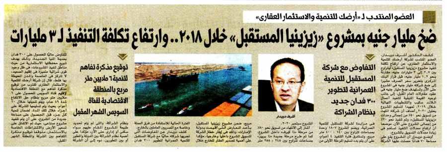 Al Masry Al Youm 8 Oct P.12 A.jpg