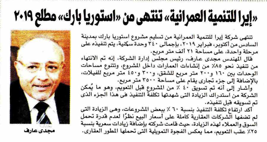 Al Masry Al Youm 8 Oct P.12 B.jpg