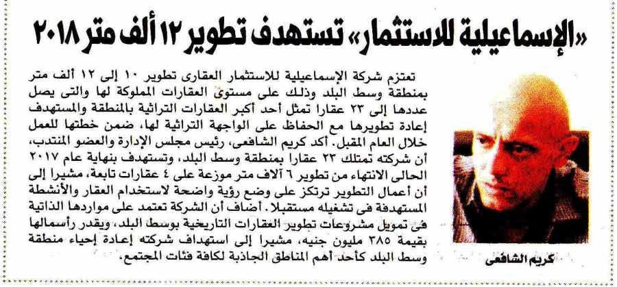 Al Masry Al Youm 8 Oct P.12 C.jpg