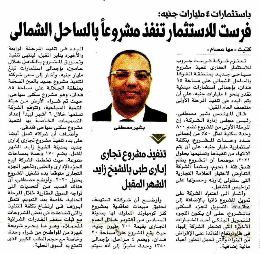 Al Masry Al Youm 8 Oct P.12 D.jpg