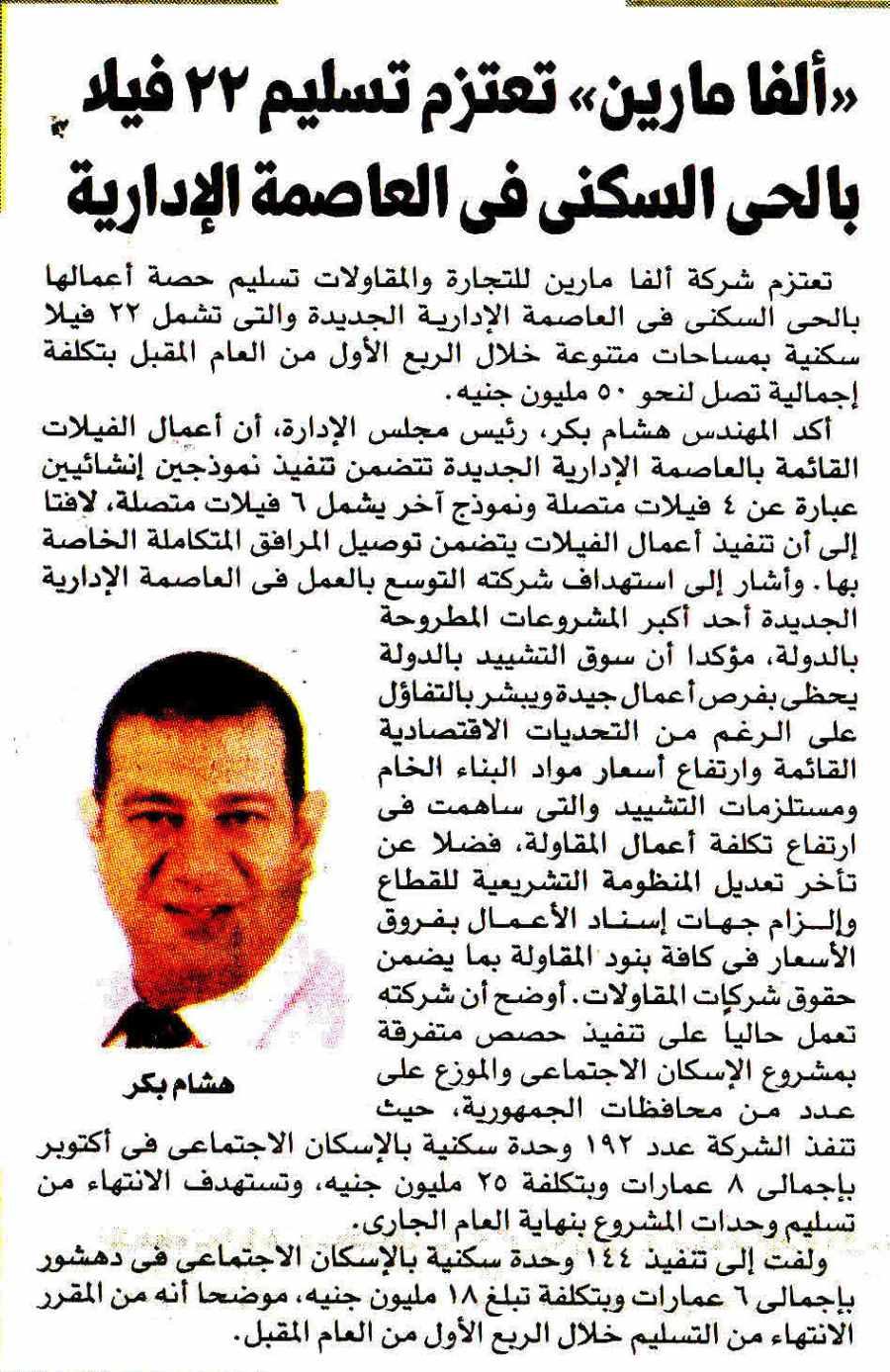 Al Masry Al Youm 8 Oct P.12 E.jpg