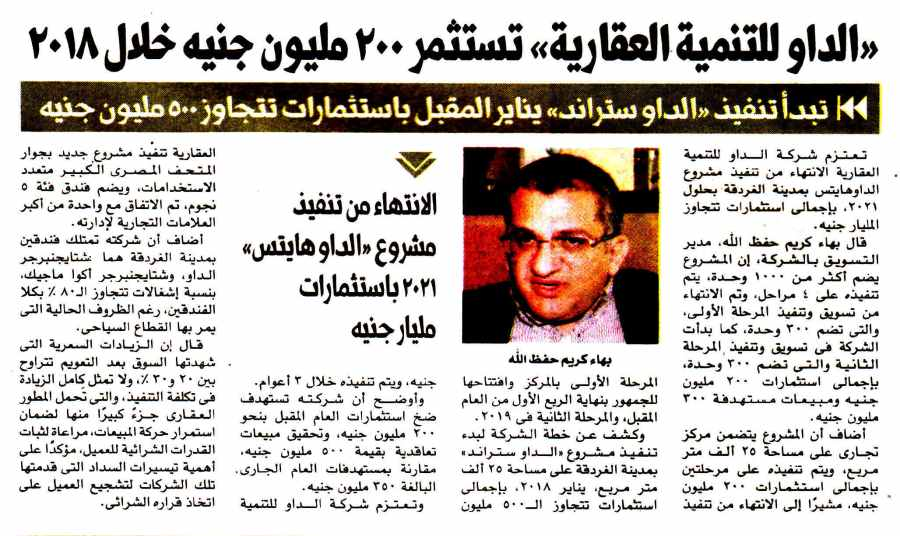 Al Masry Al Youm 8 Oct P.12 F.jpg