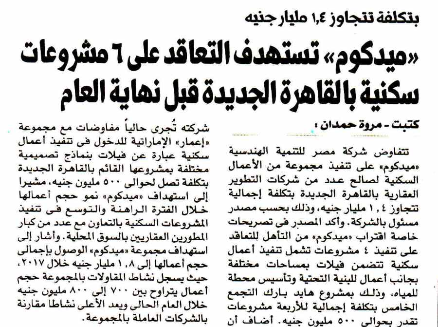 Al Masry Al Youm 8 Oct P.12 G.jpg