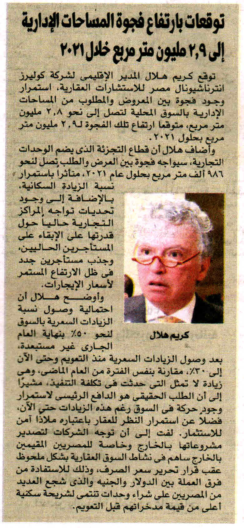 Al Masry Al Youm 8 Oct P.12 H.jpg