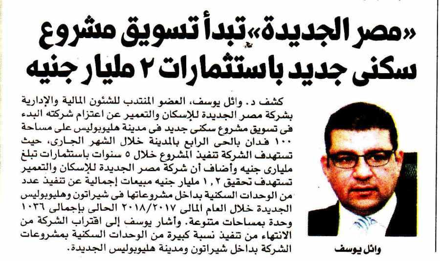 Al Masry Al Youm 8 Oct P.12 I.jpg