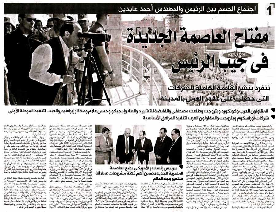 Al Mugaz 2 Oct P.2.jpg