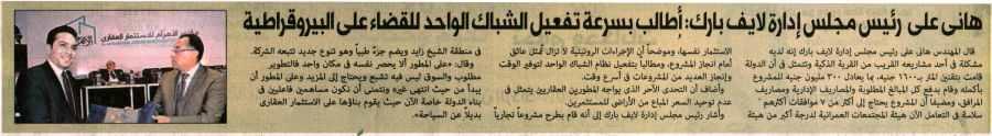 Al Mugaz 9 Oct P.12 A.jpg