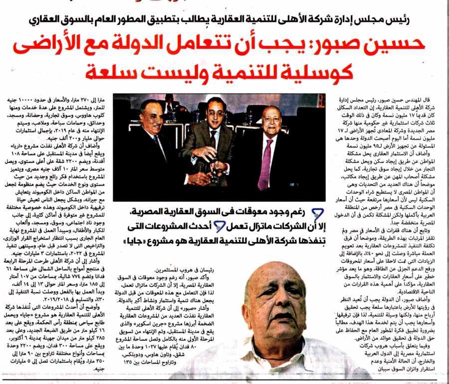 Al Mugaz 9 Oct P.12 B.jpg