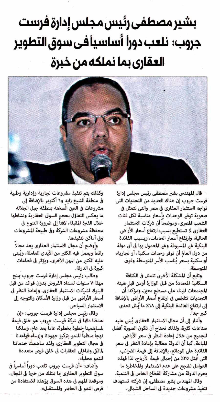 Al Mugaz 9 Oct P.12 C.jpg