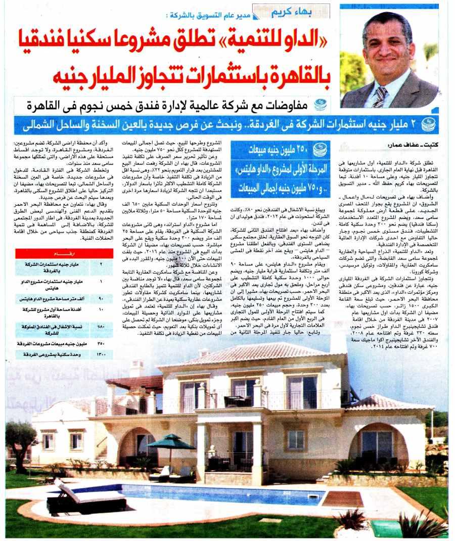 Al Shorouk (Sup) 8 Oct P.4 A.jpg