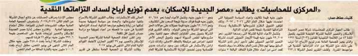 Al Shorouk (Sup) 8 Oct PB.1-4