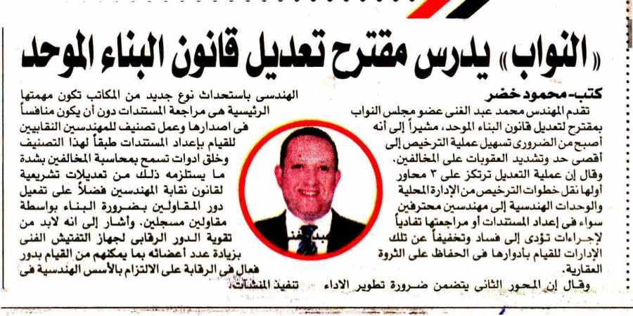 Al Souk Al Arabia 29 Oct P.1.jpg