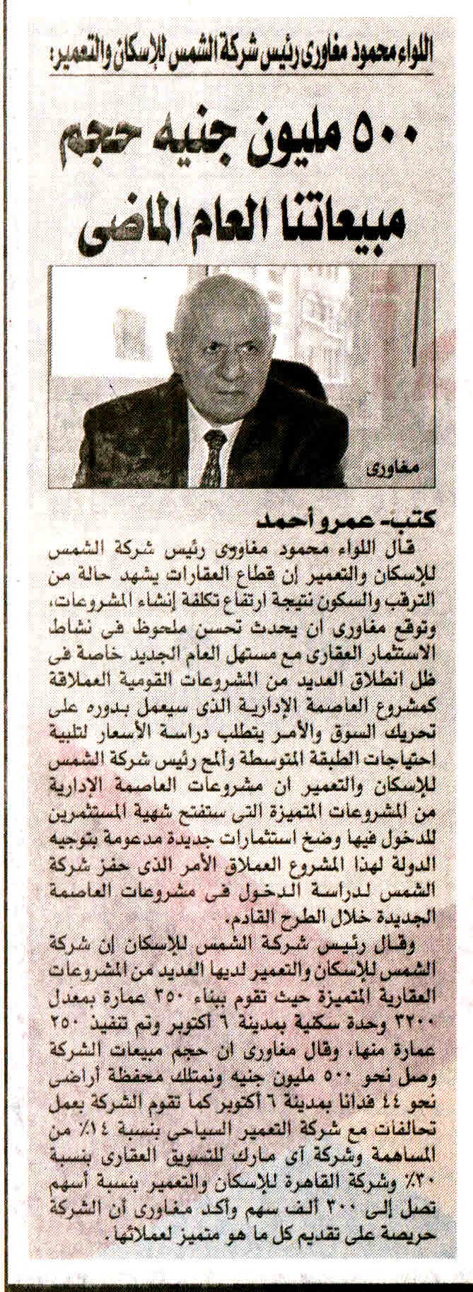 Al Souk Al Arabia 29 Oct P.2..jpg