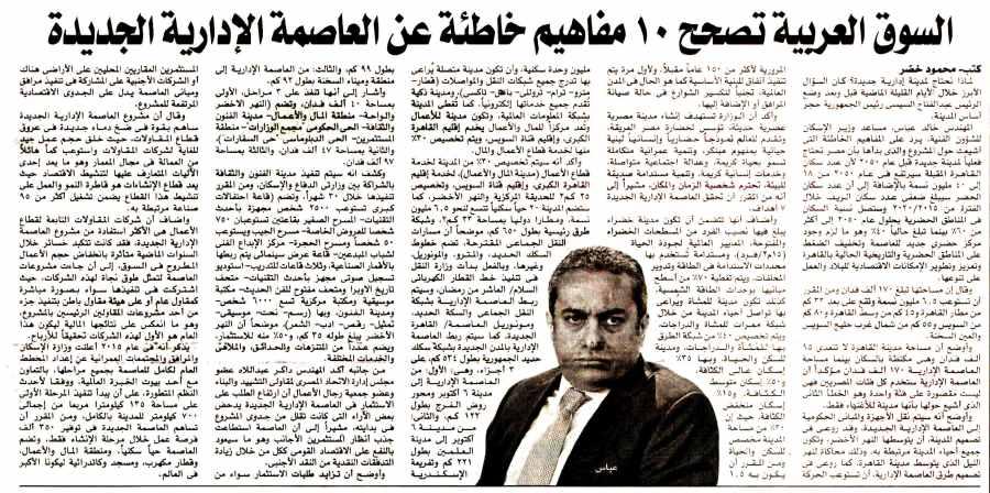 Al Souk Al Arabia 29 Oct P.2.jpg
