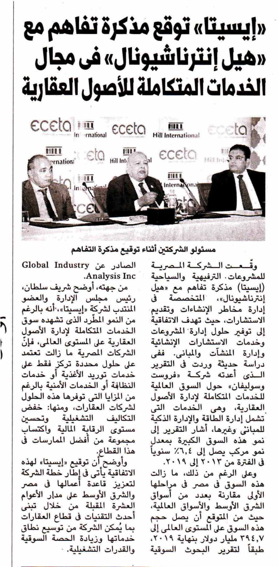 Al Watan 30 Oct P.8.jpg
