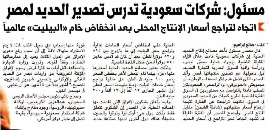 Al Watan 5 Oct P.1.jpg