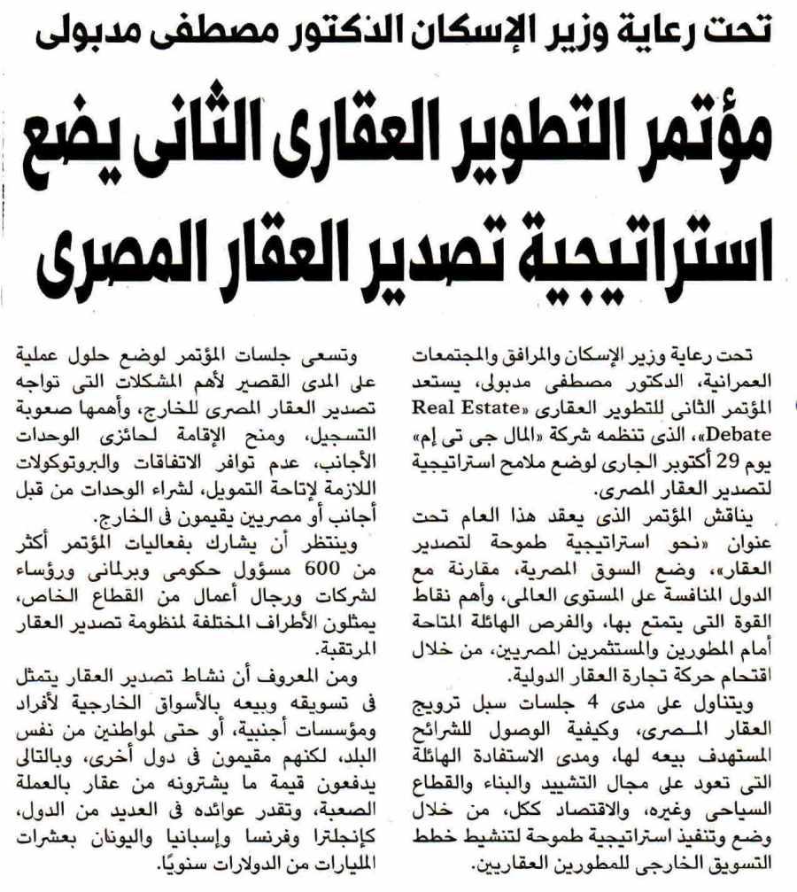 Al Youm 7 10 Oct P.4.jpg
