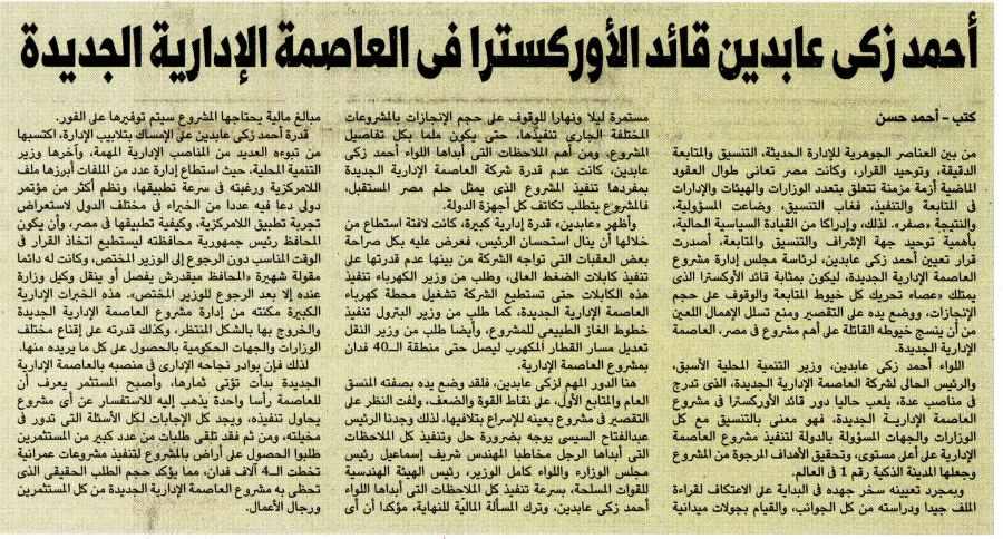 Al Youm 7 12 Oct P.4..jpg