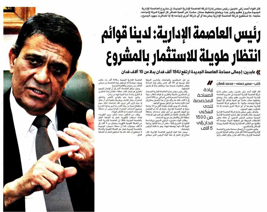 Al Youm 7 12 Oct P.4.jpg