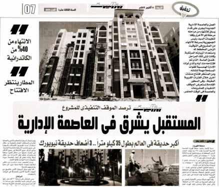 Rosa Al Youssef 11 Oct PA.7
