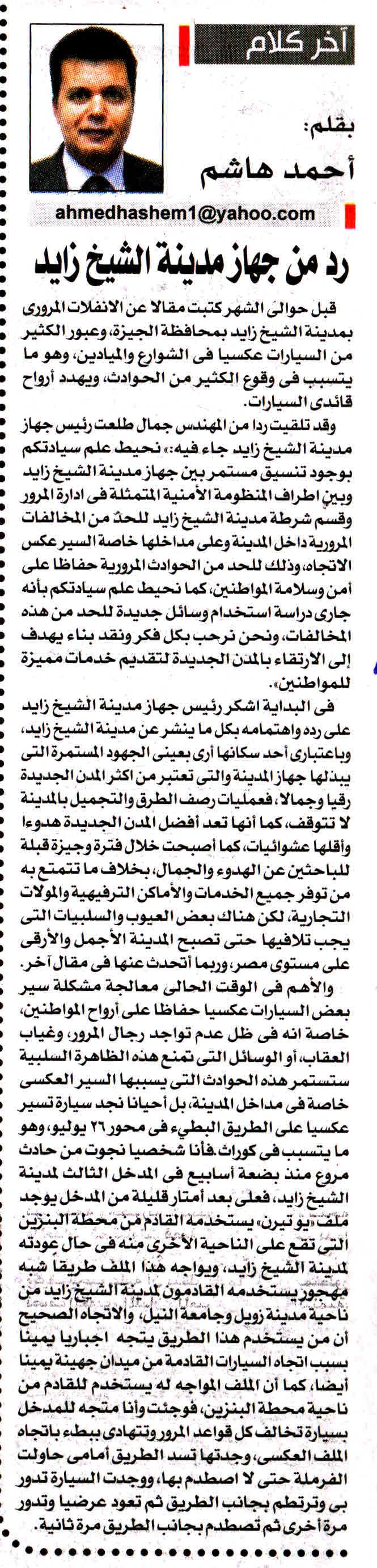 Akhbar Al Youm 11 Nov P.18.jpg
