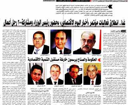 Akhbar Al Youm 11 Nov PA.18