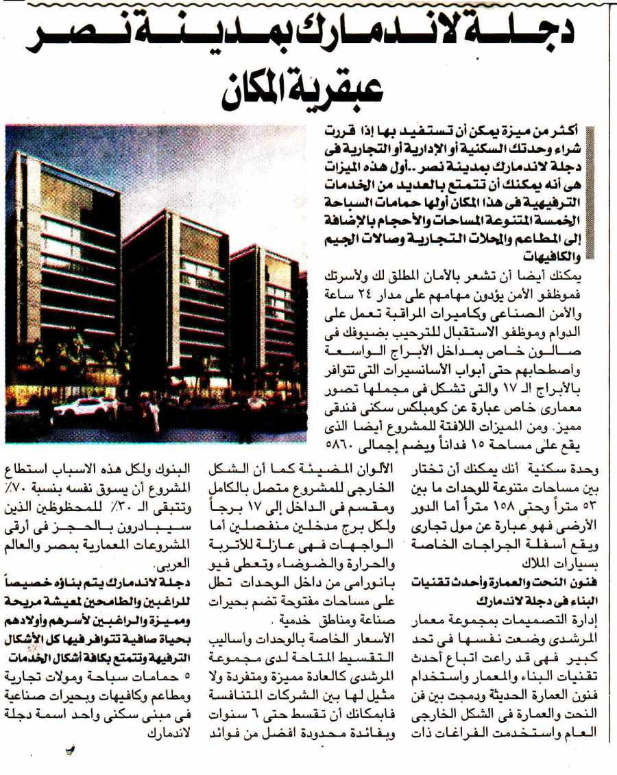 Akhbar Al Youm 4 Nov P.27.jpg