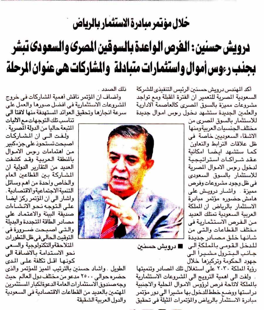 Al Ahram 12 Nov P.15.jpg