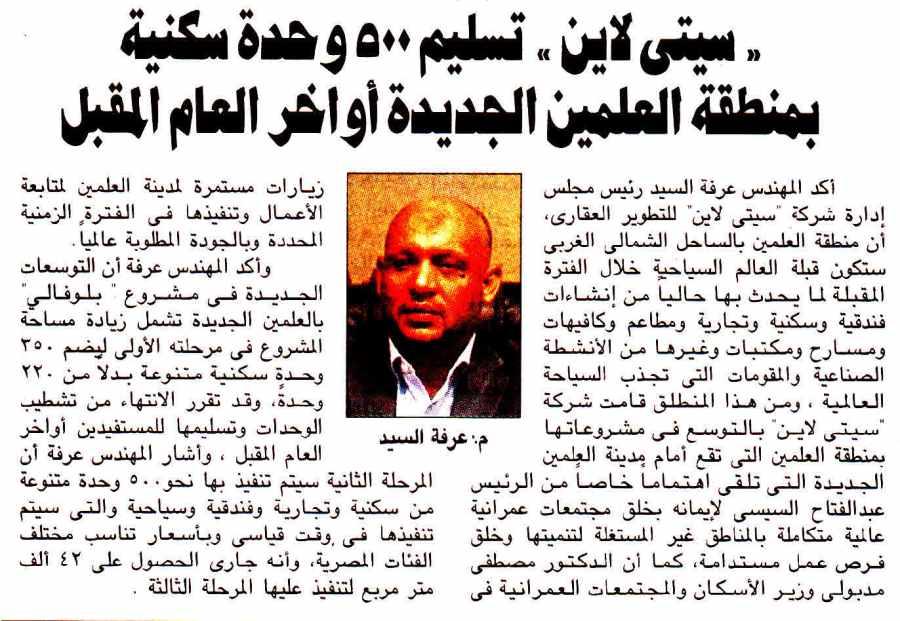 Al Ahram 14 Nov P.13.jpg