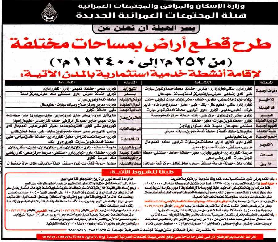 Al Ahram 14 Nov P.16.jpg